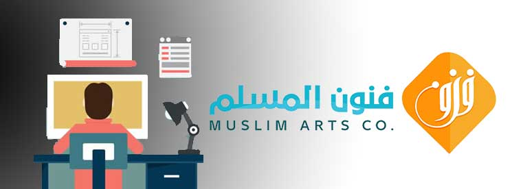 فنون المسلم افضل شركة تصميم