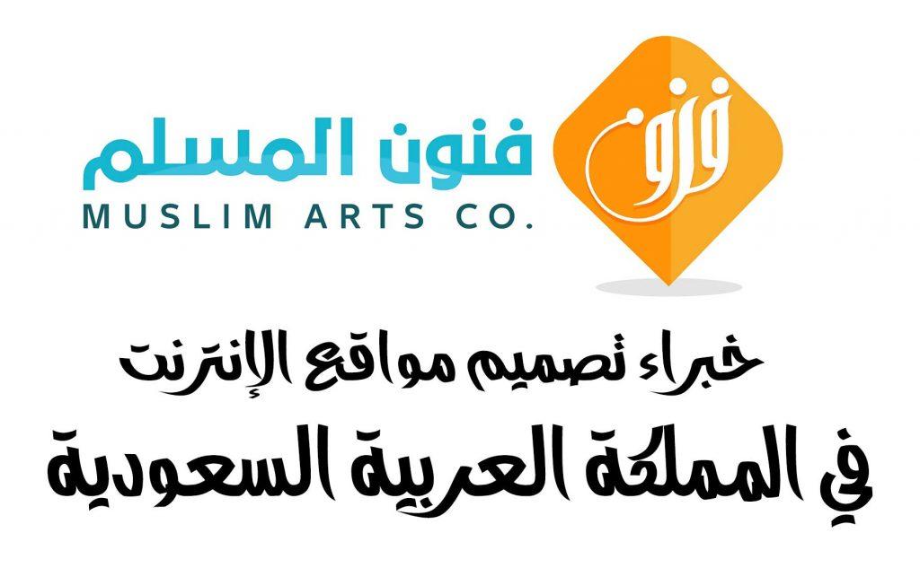 افضل شركة تصميم مواقع سعودية