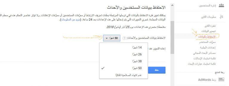 سياسة الاحتفاظ بالبيانات الجديدة Google f-768x291.jpg