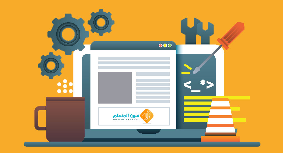 (فنون المسلم) لتصميم مواقع الإنترنت