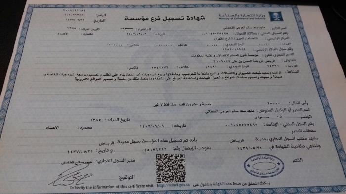 ترخيض مؤسسة فنون المسلم لتقنية المعلومات ووزارة النجارة والصناعة السعودية