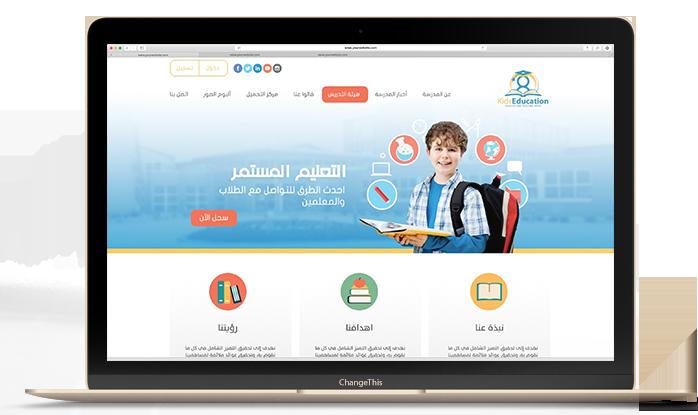 ما يجعلنا الأفضل في تصميم موقع مدرسة متكامل