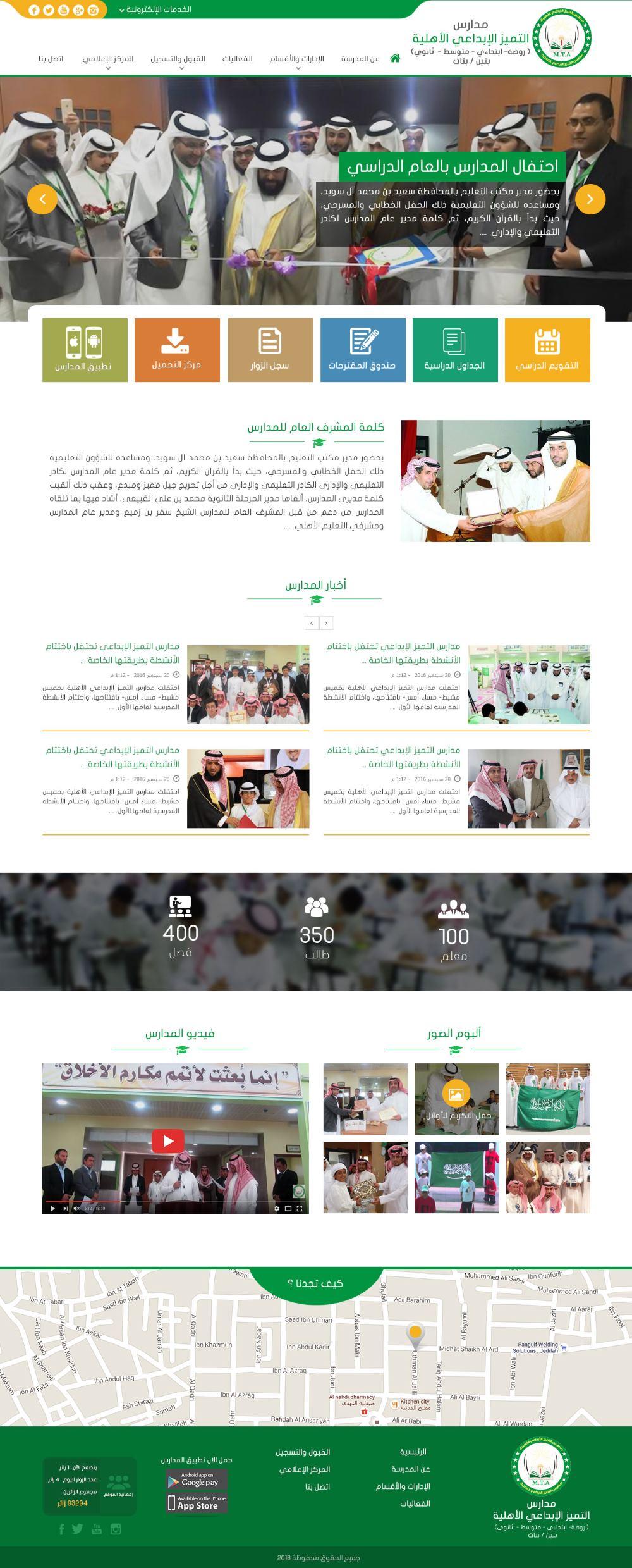 مدرسة التميز الاهلية بخميس مشيط
