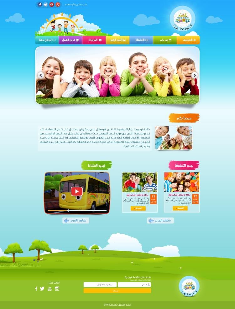 موقع  الرحلات للاطفال