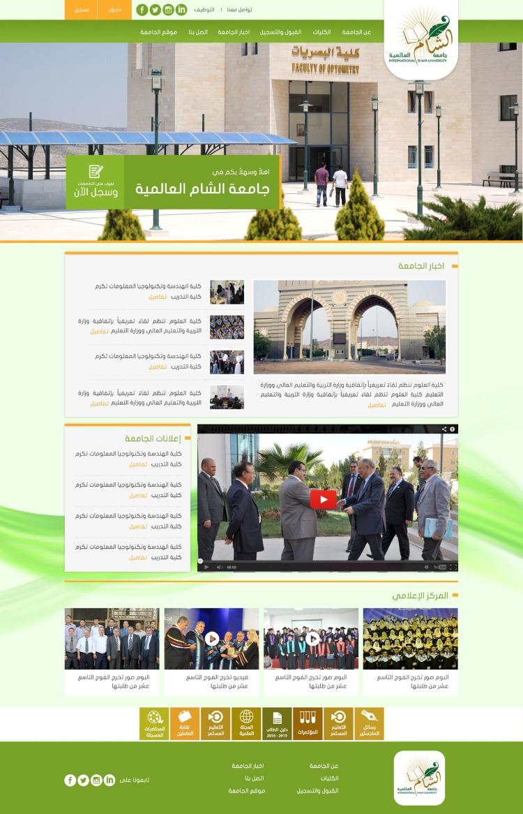 جامعة الشام العالمية