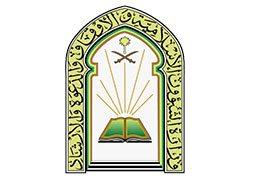 وزارة الاوفاف السعودية