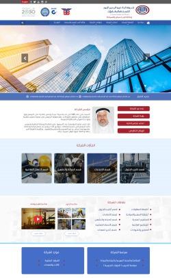 شركة ابناء عبد الرحمن البدر للتجارة والمقاولات