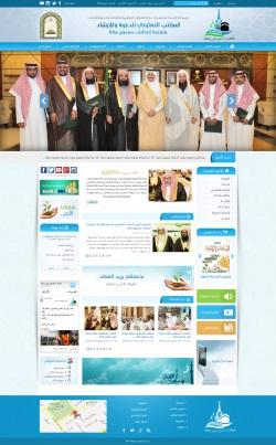 المكتب التعاوني للدعوة وتوعية الجاليات بسجون مكة