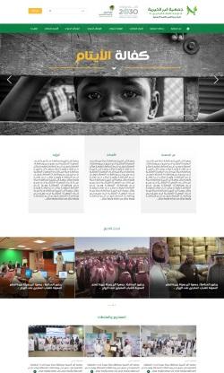 جمعية البر الخيرية في محافظة ا لبكيرية