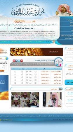 د.خليل بن عبدالله الحيدري