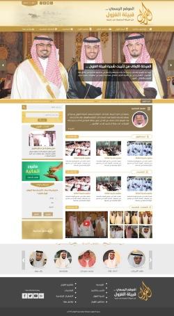 الموقع الرسمي لقبيلة الغزول