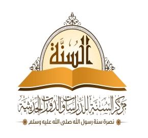مركز السنة النبوية والداراسات الحديثية