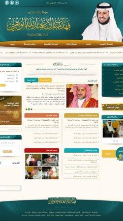 الشيخ فهد بن مبارك بن عبدالله الوهبي