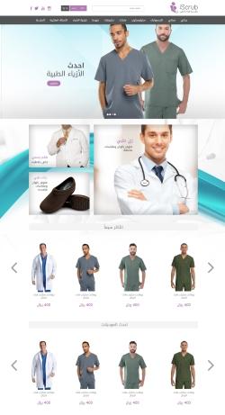 مؤسسة الرداء الطبي