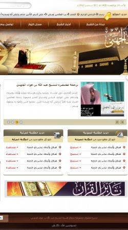 الشيخ عبد الله الجهني