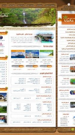دليل السائح العربي في ماليزيا