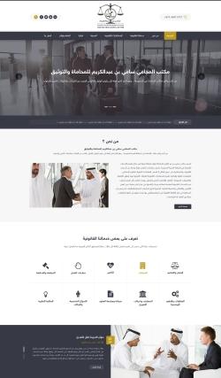 موقع مكتب سامى عبد الكريم للمحاماة