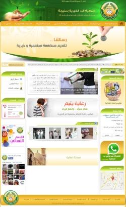 جمعية البر الخيرية في مليجة