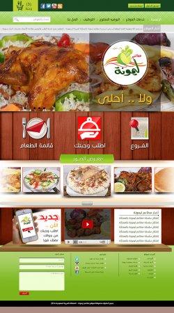 تصميم موقع مطعم ليمونة