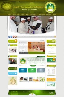 الجمعية الخيرية لتحفيظ القرآن الكريم بمحافظة عيون الجواء