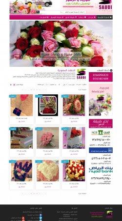 الحفلات السعودية للورود و الزهور