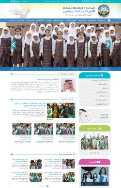 مدرسة الواديين لتحفظ القرآن الكريم