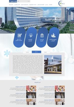 موقع مستشفى عبيد