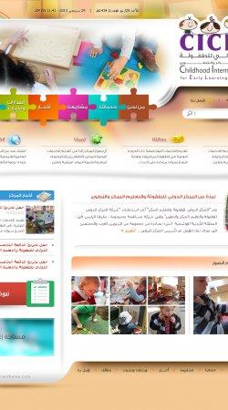 المركز الدولي للطفولة