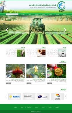 شركة زاوية العالم للتجارة والزراعة