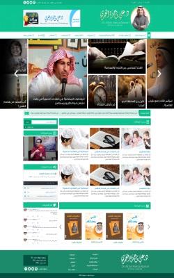 موقع الشيخ الدكتور علي العمري