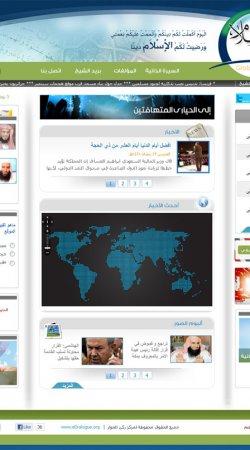 الاسلام العالمي