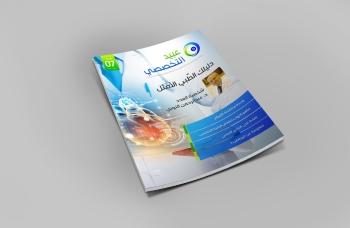 مجلة مستشفى عبيد التخصصي