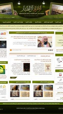 الموقع الرسمي لأسرة الاشراف آل الطيار