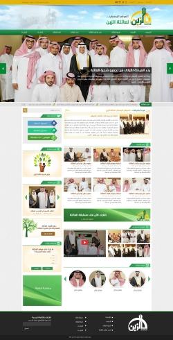موقع عائلة الزبن ـ تصميم موقع عائلة - تصميم موقع قبيلة