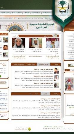 الجمعية العلمية السعودية للأدب العربي