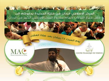 المركز الاسلامي فردان