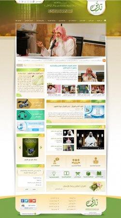 موقع الهيئة العالمية لتدبر القرآن الكريم