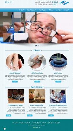 عيادة طب العيون
