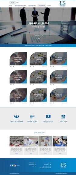 تصميم موقع مركز مهارات التميز