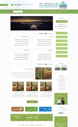 موقع ترجمان القرآن