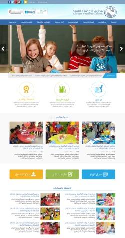مدارس النهضة العالمية