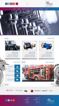 تصميم موقع مؤسسة أوجد التجارية