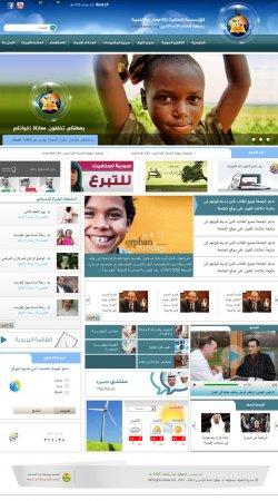 المؤسسة العالمية للاعمار و التنمية