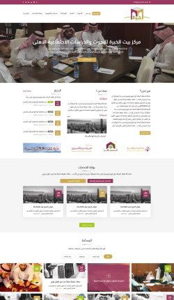 مركز بيت الخبرة للبحوث والدارسات الاجتماعية والاهلية