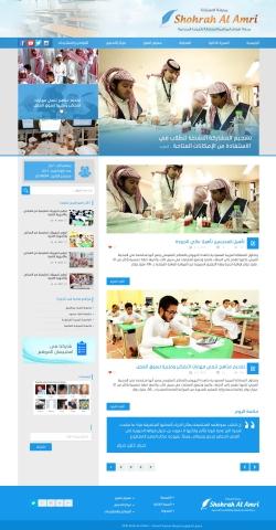 مدونة شهيرة العمري