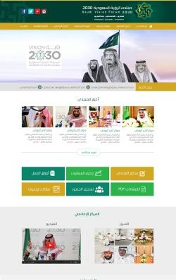 ملتقى الرؤية السعودية