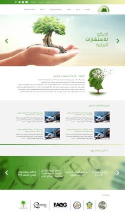 اديكو للاستشارات البيئة