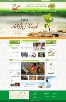 موقع جمعية البر في شريم
