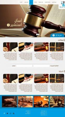 محامي العرب