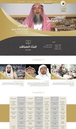 موقع قناة مكة الفضائية